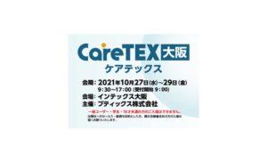 CareTEX大阪2021