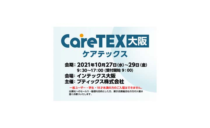 CareTEX大阪2021